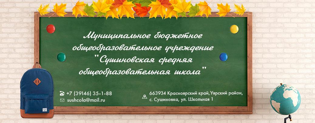 Муниципальное бюджетное общеобразовательное учреждение «Сушиновская СОШ»